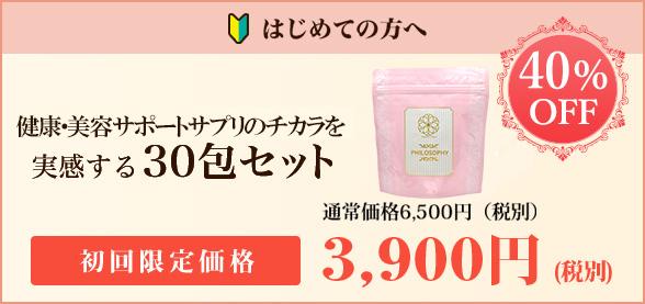 腸内美容サプリのチカラを実感する30包セット 初回限定価格3,980円(税込)