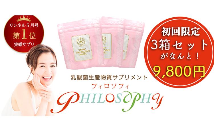 【3箱セット】腸内美容サプリメント PHILOSOPHY(フィロソフィ)送料無料