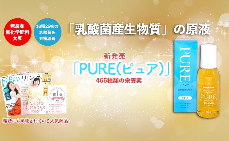 新商品PUREの新発売