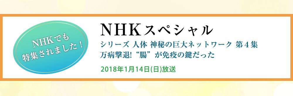 """NHKでも 特集されました! NHKスペシャル シリーズ 人体 神秘の巨大ネットワーク 第4集 万病撃退!""""腸""""が免疫の鍵だった"""